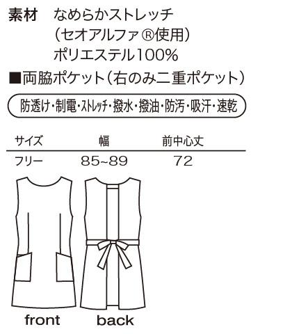 【2色】ショート丈エプロン(高機能素材) サイズ詳細