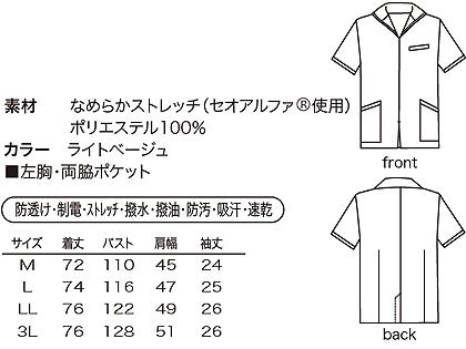 メンズジャケット(セオアルファストレッチ素材) サイズ詳細