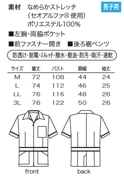 メンズジャケット(セオアルファストレッチ) サイズ詳細