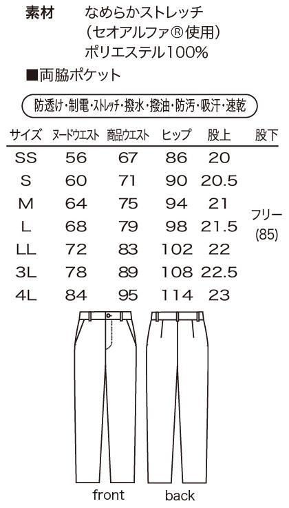 【全2色】ストレッチパンツ(高機能素材・スッキリシルエット) サイズ詳細