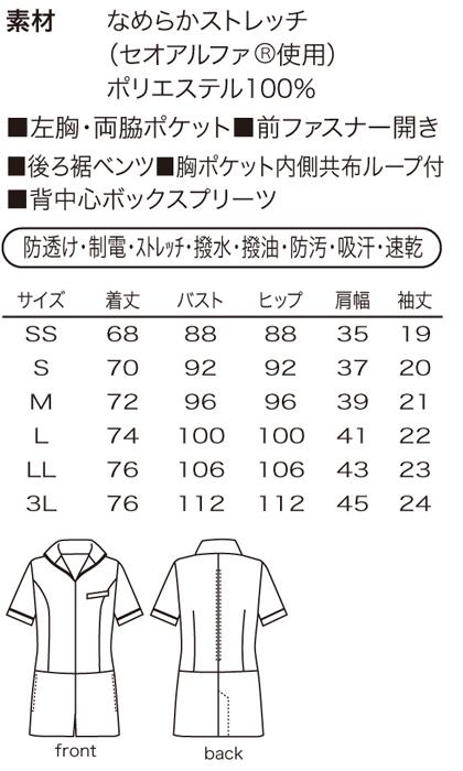 バイカラージャケット(高機能素材) サイズ詳細