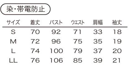 【2色】チュニック(染・帯電防止) サイズ詳細