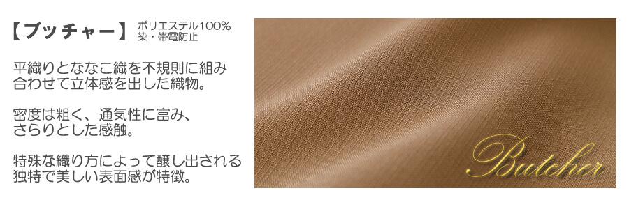 【2色】ワンピース(染・帯電防止)