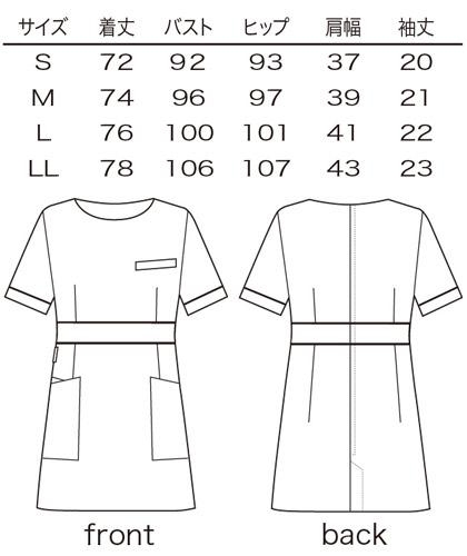 パイピングチュニック(セオアルファ素材) サイズ詳細