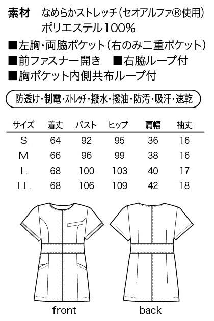 【2色】丸衿ジャケット(高機能素材) サイズ詳細