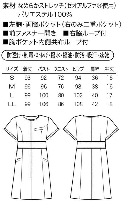 【2色】ワンピース(前ファスナー開き・高機能素材) サイズ詳細