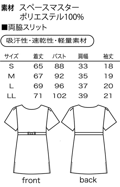 カットソー(胸リボンテープ付) サイズ詳細
