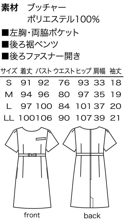 ワンピース(染・帯電防止) サイズ詳細