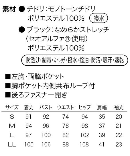 エレガンスワンピース(モノトーンチドリ) サイズ詳細