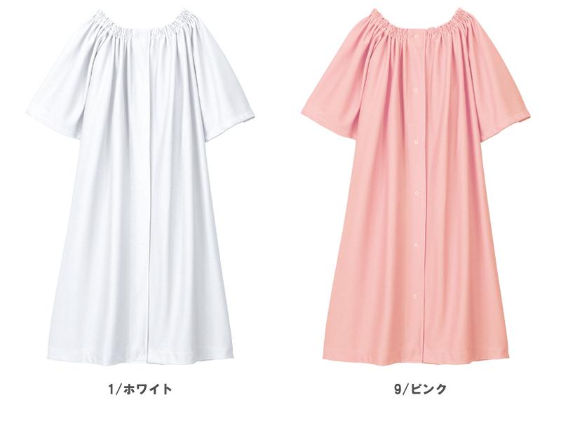 【2色】ガウン(フェイス&デコルテ向け)