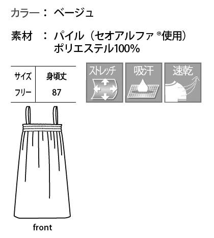 ラップガウン(肩ヒモ付き・吸汗速乾・ストレッチ) サイズ詳細