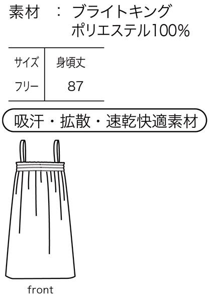 肩ヒモ付きガウン(ブライトキング素材) サイズ詳細