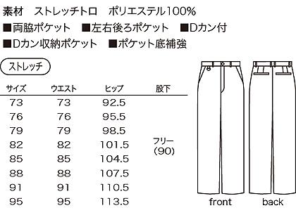 メンズパンツ サイズ詳細