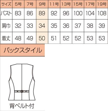 【全2色】ベスト(バリューコレクション) サイズ詳細