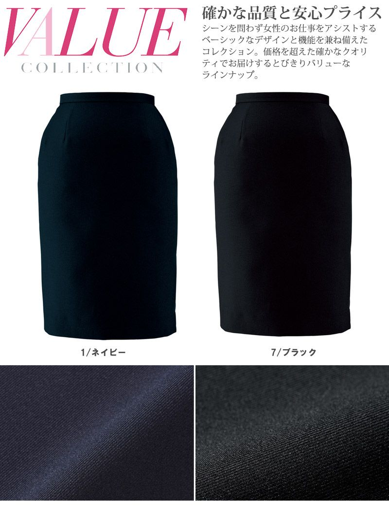 【全2色】タイトスカート(バリューコレクション)