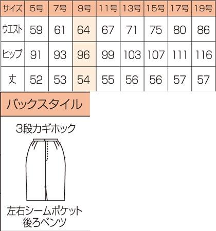 【全2色】タイトスカート(バリューコレクション) サイズ詳細