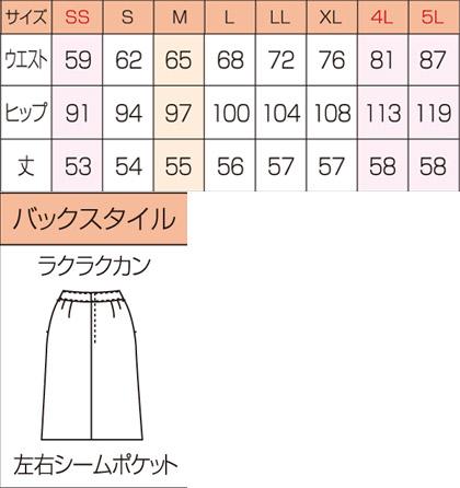 【全2色】美形Aラインスカート(バリューコレクション) サイズ詳細