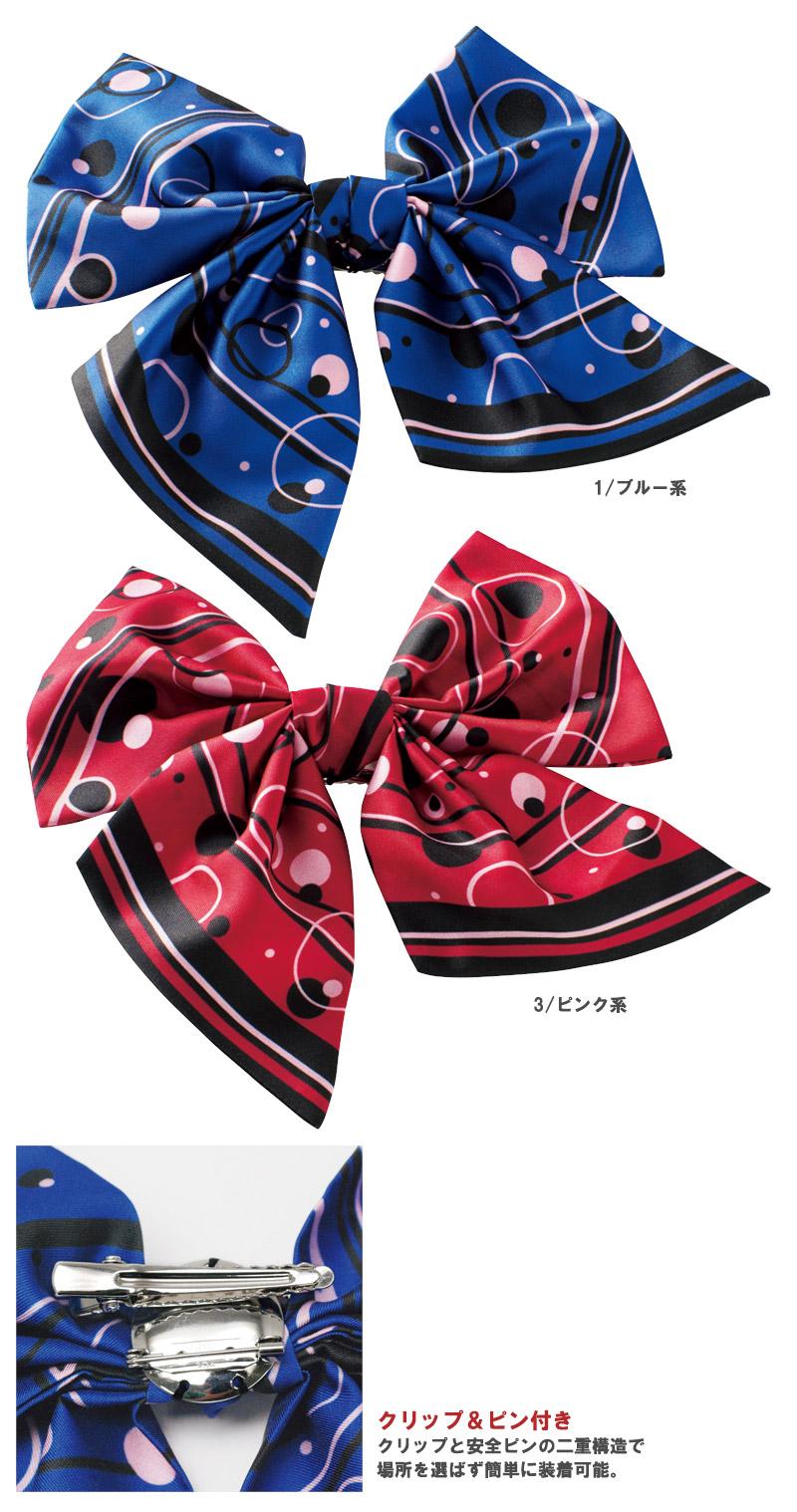 【2色】クリップ&ピン付スカーフ