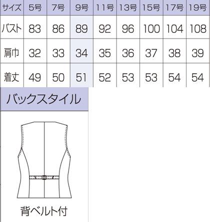 ベスト(High Class Tweed) サイズ詳細
