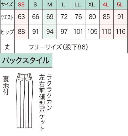 【2色】美形パンツ(Lady KNIT) サイズ詳細