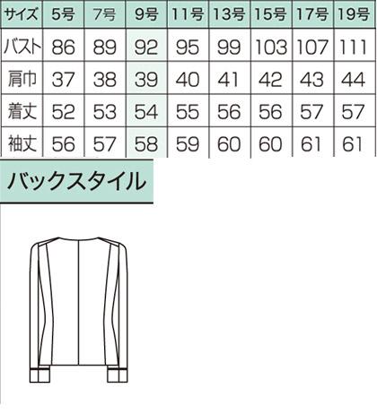 【3色】美形ノーカラージャケット(Lady KNIT) サイズ詳細