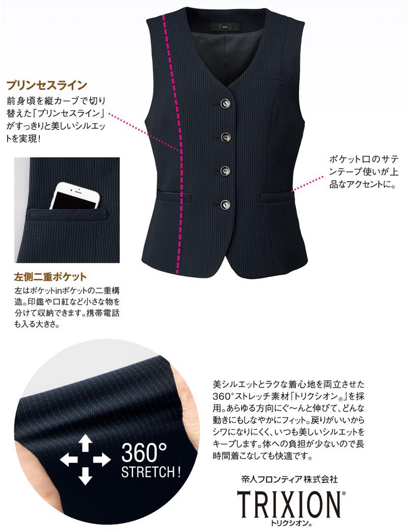 【2色】ベスト(美ストレッチシリーズ・クールストライプ)