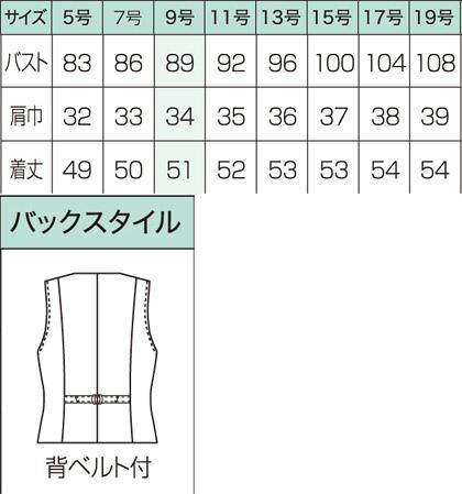 【2色】ベスト(美ストレッチシリーズ・クールストライプ) サイズ詳細