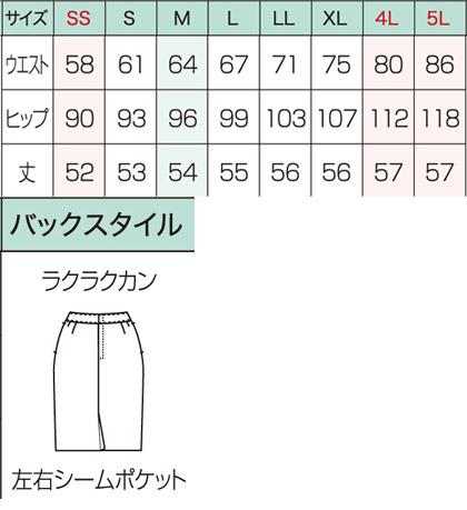 【全2色】美形タイトスカート(美ストレッチシリーズ・クールストライプ) サイズ詳細
