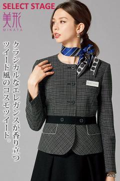 事務服用ユニフォームの通販の【事務服デポ】美形ジャケット(コスモツイード)