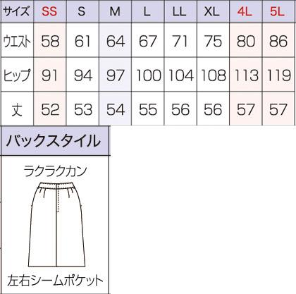 【2色】美形スカート:Aライン サイズ詳細