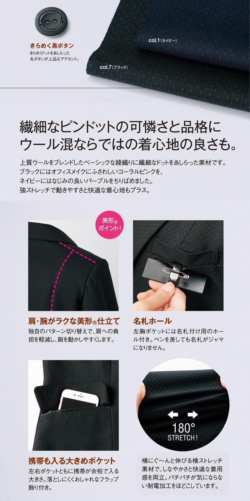 【2色】美形ジャケット(ピンドット)