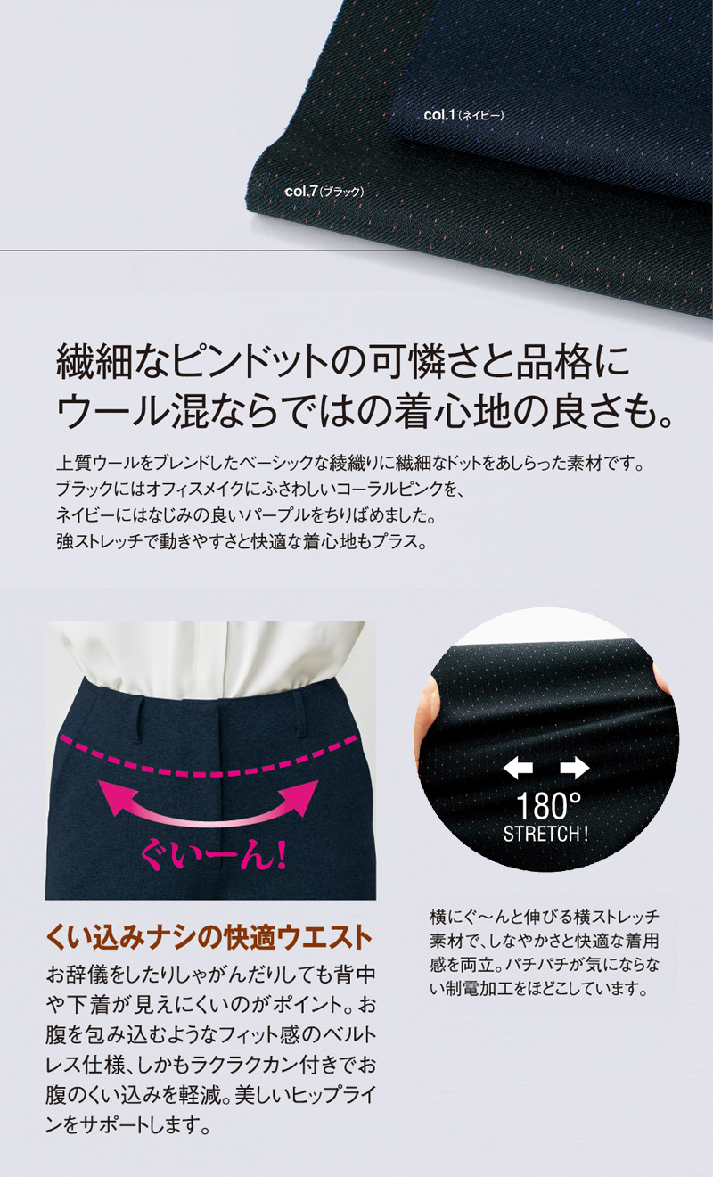 【2色】美形パンツ(ピンドット)
