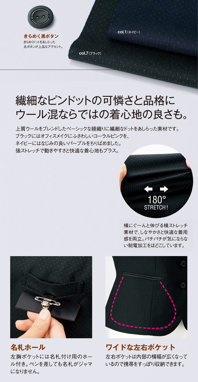 【2色】ベスト(ピンドット)
