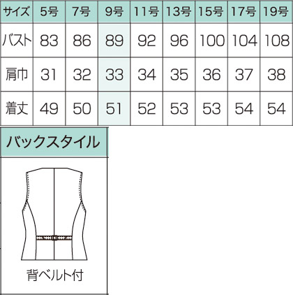 【2色】ベスト(ピンドット) サイズ詳細