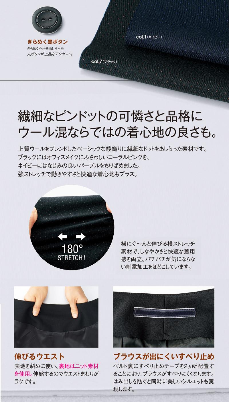 【2色】美形タイトスカート(ピンドット)