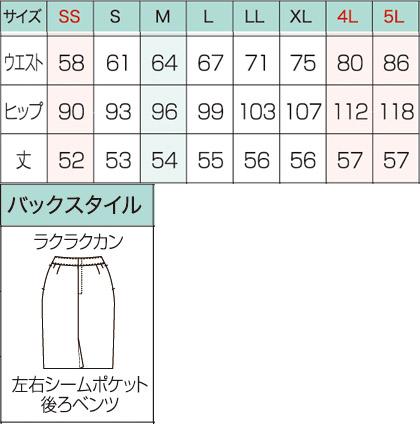 【2色】美形タイトスカート(ピンドット) サイズ詳細