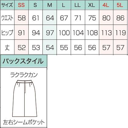 【2色】美形Aラインスカート(ピンドット) サイズ詳細