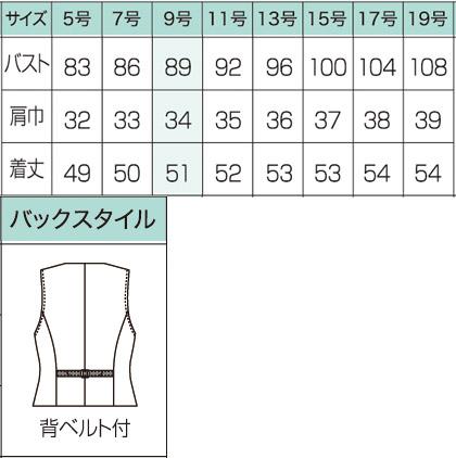 【2色】ベスト(フラッフィーチェック) サイズ詳細