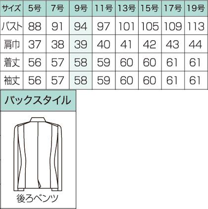 美形ジャケット(レーシーストライプ) サイズ詳細