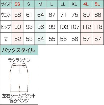 美形タイトスカート(レーシーストライプ) サイズ詳細