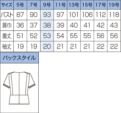【2色】サマージャケット(エレガンスチドリ/抗菌・防臭) サイズ詳細