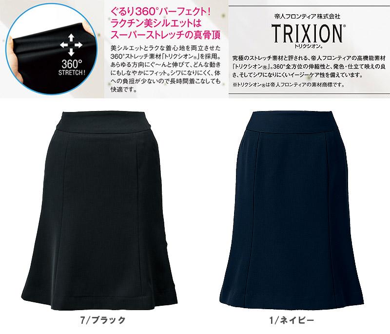 【2色】美形スカート(マーメイド)