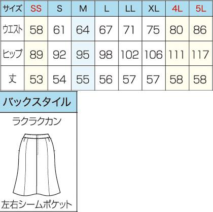 【2色】美形スカート(マーメイド) サイズ詳細
