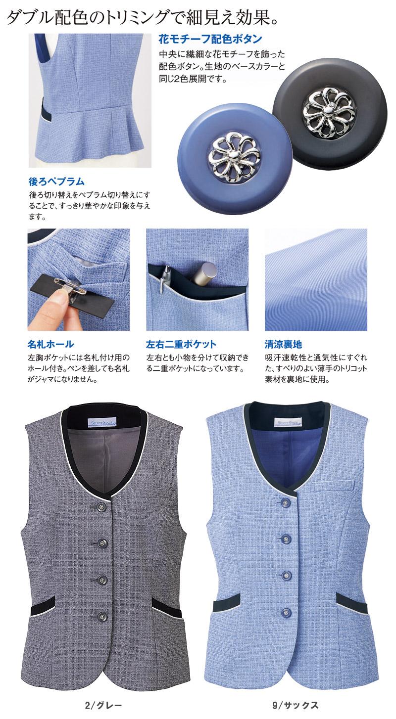 【2色】ベスト(花モチーフボタン/ヒロインニット)