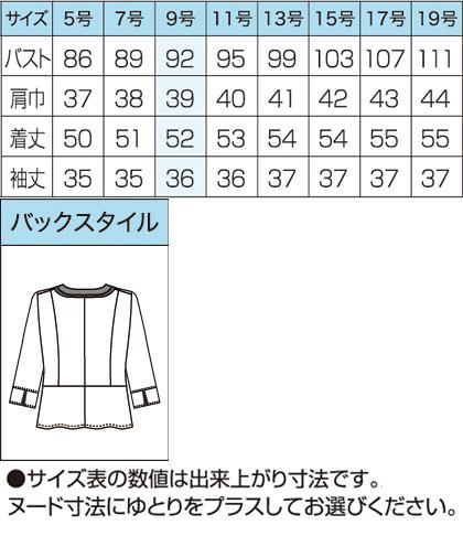【2色】美形七分袖オーバーブラウス(ヒロインニット) サイズ詳細
