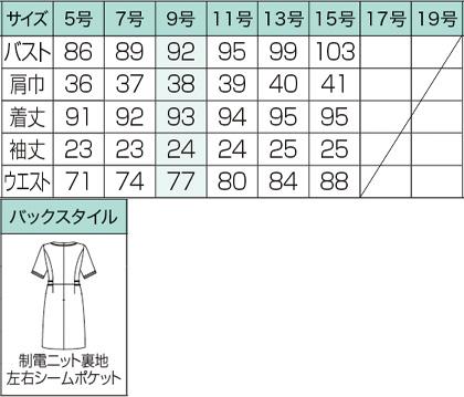 【COLOR SELECT +】ワンピース(フロントプリーツ) サイズ詳細