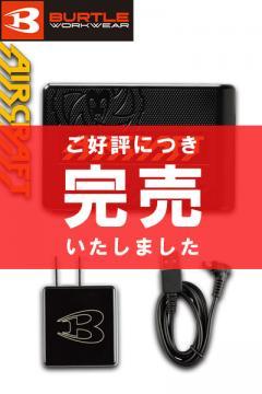【バートル・エアークラフト】空調服リチウムイオンバッテリー(2020年型)