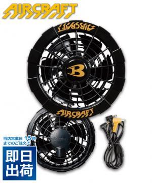 【バートル・エアークラフト】空調服ファンユニット(2020年型)