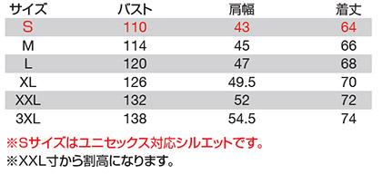 【AIRCRAFT】バートル・エアークラフトベスト(男女兼用・撥水)※服単品※ サイズ詳細