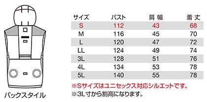 【AIRCRAFT】バートル・エアークラフト パーカーベスト(単品) サイズ詳細